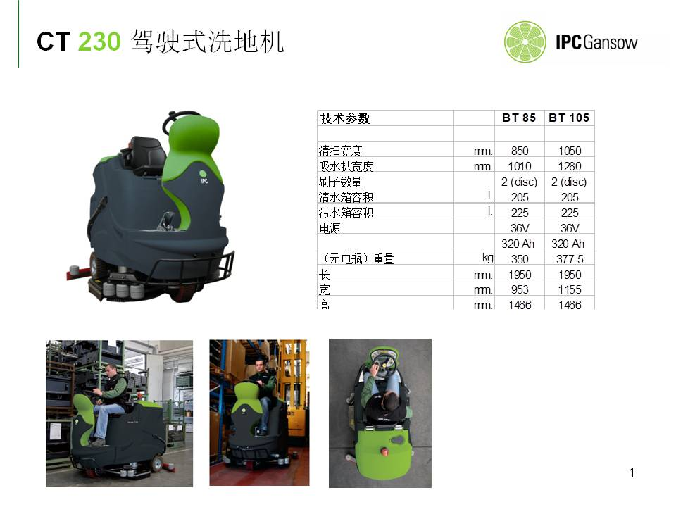 IPC CT230 Sales book-中文完.jpg
